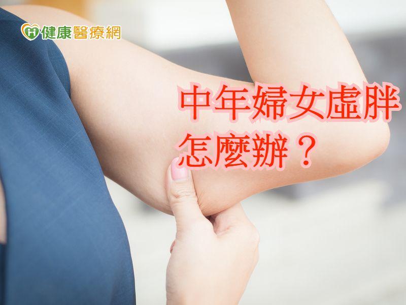 中年婦不吃不喝仍發胖? 中醫:虛胖惹禍